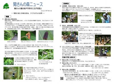 Sekimorinews210701